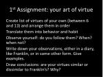 1 st assignment your art of virtue