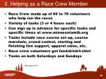 2 helping as a race crew member