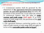 art 2 of he new commercial code issued by the law n 17 1999 declares