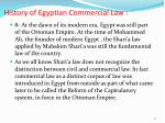 history of egyptian commercial law