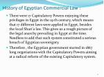 history of egyptian commercial law3