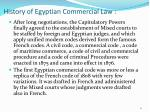 history of egyptian commercial law4