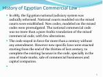 history of egyptian commercial law5