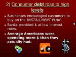 2 consumer debt rose to high levels