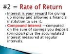 2 rate of return