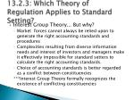 13 2 3 which theory of regulation applies to standard setting