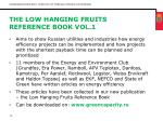 the low hanging fruits reference book vol 1