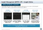 insight management insight online1