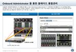onboard administrator
