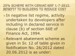 25 scheme with cenvat wef 1 7 2012 benefit to builders to reduce cost