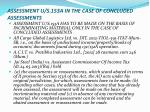 assessment u s 153a in the case of concluded assessments