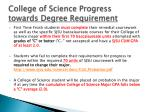 college of science progress towards degree requirement