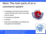 main the main parts of an e commerce system