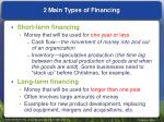 2 main types of financing