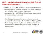 2013 legislative intent regarding high school science assessment