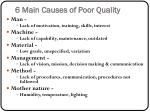 6 main causes of poor quality