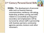 21 st century personal social skills