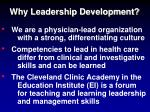 why leadership development