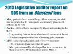 2013 legislative auditor report on sos from an olmstead lens