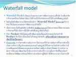 waterfall model1