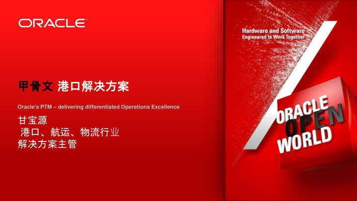 oracle s ptm delivering differentiated operations excellence n.