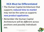 hca must be differentiated