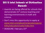 2012 intel schools of distinction awards