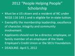 2012 people helping people scholarship