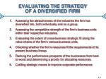 evaluating the strategy of a diversified firm
