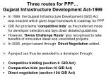 three routes for ppp gujarat infrastructure development act 1999