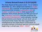 arizona revised statute 15 203 a 38