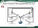 auto control test system acts 1 2