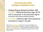 achieving the 2020 college completion goal