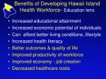 benefits of developing hawaii island health workforce education lens