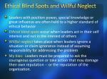 ethical blind spots and willful neglect