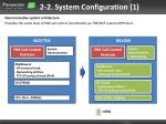 2 2 system configuration 1