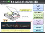 2 2 system configuration 2