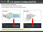 2 2 system configuration 3