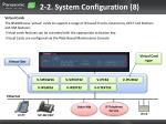 2 2 system configuration 8