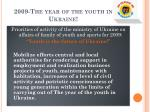 2009 the year of the youth in ukraine
