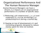 organizational performance and the human resource manager