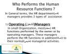 who performs the human resource functions