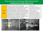 pros and cons of chinese r d environment1