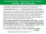 success example recombinant hev vaccine