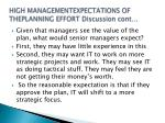 high managementexpectations of theplanning effort discussion cont