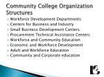 community college organization structures