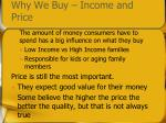 why we buy income and price