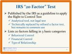 irs 20 factor test