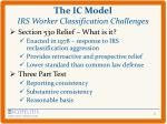 the ic model irs worker classification challenges