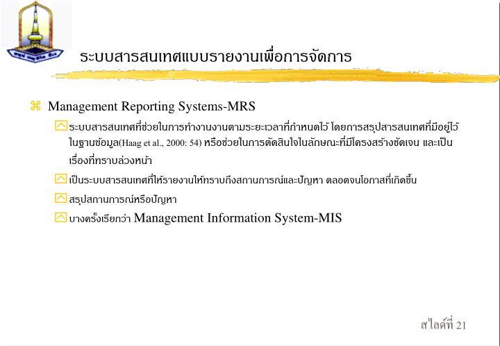 ระบบสารสนเทศแบบรายงานเพื่อการจัดการ